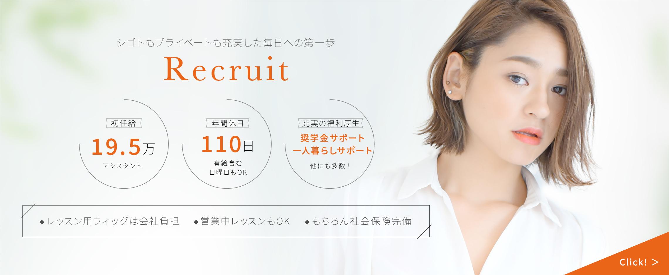 シゴトもプライベートも充実した毎日への第一歩 Kizuna Recruit